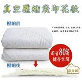 【居美麗】真空壓縮袋印花款80*60 棉被衣物防塵收納袋 文博 防霉防潮