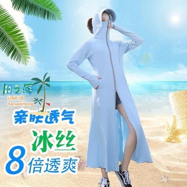防曬衣女外套防紫外線長版薄款開車防曬衫連帽冰絲防曬服【風之海】