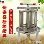 鑄鐵鋼條榨蠟機 壓蠟機鐵制壓蜜機榨蜂蠟機器蜜蜂養蜂格柵榨蠟機WD 溫暖享家