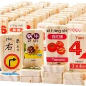 200粒漢字多米諾骨牌兒童益智玩具3-4-5-6周歲識字圖學習木制積木
