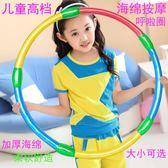 兒童呼啦圈幼兒園乎拉圈小學生小朋友小孩子玩具錶演游戲圈健身YYP    琉璃美衣