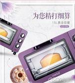 電烤箱 Loyola/忠臣 LO-15L多功能 電烤箱 家用烘焙蛋糕迷你小 烤箱220Igo    coco衣巷