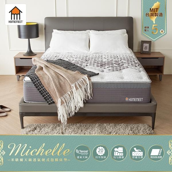 【Home Meet】漫步系列-米歇爾天絲透氣硬式泡棉床墊/雙人5尺/H&D東稻家居