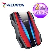 【ADATA 威剛】HD770G RGB 2TB 2.5吋軍規硬碟(紅)