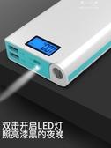 0毫安培培行動電源大容量輕薄小巧便攜行動電源智慧數顯帶手電筒照明燈 伊莎公主