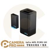 ◎相機專家◎ GoPro MAX 雙電池充電器 + 電池 ACDBD-001 雙充組 雙槽 雙座充 原廠配件 公司貨