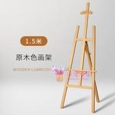 畫架?多功能1.5-1.7米畫板畫架套裝摺疊4K繪畫素描寫生4開實木木質初學者兒童美術畫具成人支架式T
