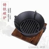 木炭爐烤火室內手提碳爐家用碳火爐子炭火盆燒炭鑄鐵取暖搬家炭盆 樂活生活館