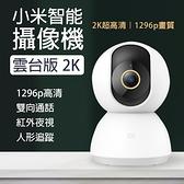【coni shop】小米智能攝影機 雲台版 2K 現貨 當天出貨 小米攝像機 2K超高清 WIFI連接 APP監控