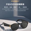 藍芽眼鏡 智慧音頻藍牙耳機眼鏡開車專用耳機無線太陽墨鏡耳機多功能一體式 薇薇MKS
