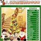 台灣現貨24小時出貨 聖誕樹裝飾品1.5米聖誕樹擺件迷你聖誕樹聖誕節聖誕樹 YYJ 阿卡娜