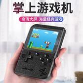 游戲機六一兒童禮物掌機psp俄羅斯方塊掌上便攜式小型童年復古經典 PA7567『男人範』