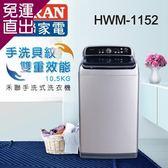 HERAN禾聯 10.5KG 手洗式洗衣機HWM-1152【免運直出】