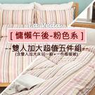 【慵懶午後-粉】雙人加大床包被套+暖暖被五件超值組