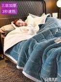 毛毯被子珊瑚絨毯子雙層加厚保暖冬季小午睡法蘭絨床單人學生宿舍  ATF  極有家