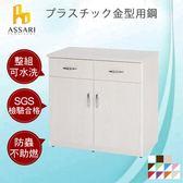 ASSARI-水洗塑鋼緩衝雙門2抽碗碟櫃(寬83深42高81cm)白橡