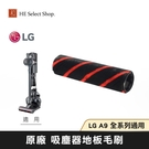 LG樂金 A9 吸塵器 地板毛刷 AHR73709701 原廠配件 A9通用 吸塵器配件