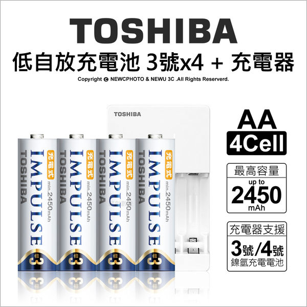 Toshiba TNH-3AH 低自放充電電池 + 充電器 3號 4入 AA 2450mAh ★可刷卡★薪創