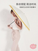 折疊傘 全自動太陽傘防曬女晴雨傘兩用折疊小巧便攜膠囊遮陽傘 【快速出貨】