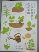 【書寶二手書T1/園藝_JLX】不依賴農藥的花盆菜園:實踐共生農法,自己種菜..._竹內孝功