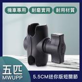 五匹MWUPP 手機架專用 5.5cm迷你版短關節 機車 摩托車手機架 摩托車架 手機支架 導航架 重機