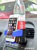 車載出風口水杯架汽車多功能飲料架茶杯架手機架煙灰缸支架置物架 KOKO時裝店