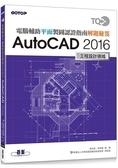 TQC  電腦輔助平面製圖認證指南解題秘笈:AutoCAD 2016