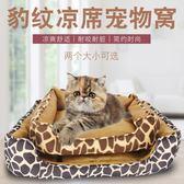 大號73*65*17M  絨絨球夏季款寵物窩狗窩 狗睡墊 豹紋貓窩貓床