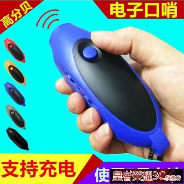 電子口哨 高分貝電子口哨可充電籃球足球裁判教練鴿子訓練戶外高音求生哨子