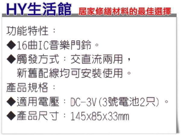 伍星 16曲IC音樂門鈴 WS-5016《配線式電鈴 有線電鈴》台灣製造