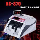 點驗鈔機大當家BS-870~總金額計算/面額張數顯示/分版/清點/多道防偽/台幣/人民幣銀行專用點鈔機~