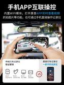 行車記錄儀高清夜視前后雙錄汽車載360全景倒車影像一體機 歐亞時尚