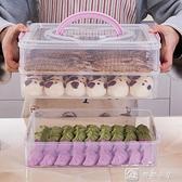 餃子盒凍餃子多層分格家用收納盒大容量帶蓋超大保鮮商用  【快速出貨】