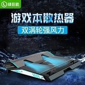 筆電散熱器底座板風冷支架墊風扇靜音散熱器【英賽德3C數碼館】