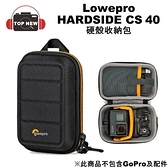 Lowepro HARDSIDE CS40 硬派IMPACT 收納硬殼包 硬殼包 LP37165 ( L228 ) 【台南-上新】