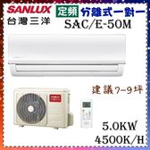CSPF分級 更節能更省電【台灣三洋空調】7-9坪  5.0KW 定頻冷專冷氣《SAC/E-50M》全機3年保固6