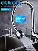 廚房水龍頭防濺頭嘴加長延伸器過濾器嘴自來水花灑頭噴頭通用家用 樂活生活館