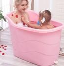 泡澡桶 浴桶塑料兒童大人洗澡盆家用浴缸大號洗澡桶沐浴盆泡澡桶全身【快速出貨八折下殺】