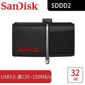 【有量有價】SanDisk Ultra Dual OTG 32G 雙用隨身碟 USB3.0 / 150MB (SDDD2-032G) 32GB