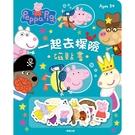 根華出版(京甫) - 粉紅豬小妹 佩佩豬 磁鐵貼貼遊戲書 一起去探險