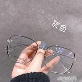 眼鏡框小紅書眼鏡女可配有大臉顯瘦素顏網紅款黑框眼睛框架男潮 萊俐亞