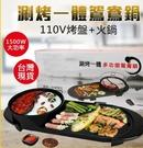 室內烤涮110V家用電烤爐一體火鍋烤盤兩用爐無煙不黏電鴛鴦火鍋