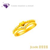 J'code真愛密碼*七夕系列*小美好-純金戒指-元大鑽石銀樓