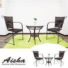 咖啡廳 民宿戶外藤編休閒椅 1桌+2椅 安德莉亞Andrea B962 愛莎家居