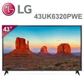 6期0利率 限台北/新北市銷售 LG樂金 43型 UHD 4K液晶電視 43UK6320PWE (含基本安裝)