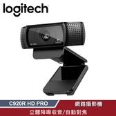 【Logitech 羅技】C920R HD PRO 視訊攝影機 【贈束口防塵套】