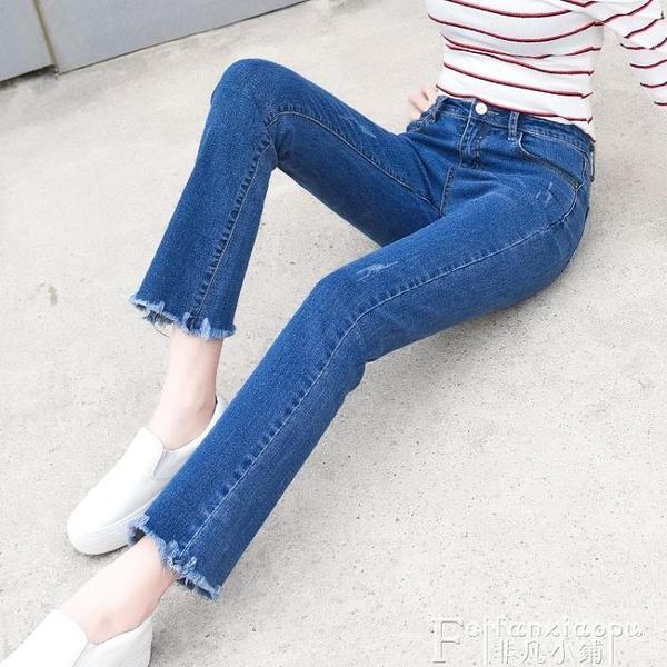喇叭褲 牛仔褲女春季高腰寬鬆ins超火的直筒初戀學生chic闊腿九分微喇叭 非凡小鋪 新品