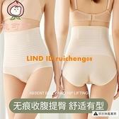 高腰收腹內褲女塑形束腰收小肚子強力塑身提臀夏季超薄款【桃可可服飾】
