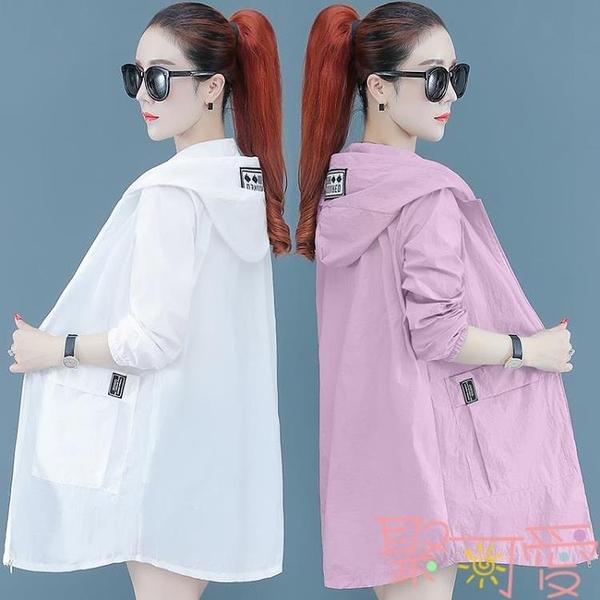 防曬衣女薄款夏季中長款防紫外線百搭長袖防曬服外套【聚可愛】