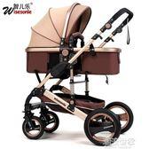 智兒樂嬰兒推車高景觀可坐躺折疊雙向四輪避震冬夏bb手推車嬰兒車igo『潮流世家』